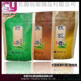 厂家定做**抽真空茶叶小泡袋,茶叶牛皮纸袋,咖啡包装袋牛皮纸