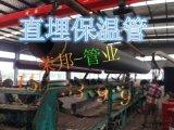 聚氨酯硬质发泡保温管厂家 求购聚氨酯发泡直埋保温管