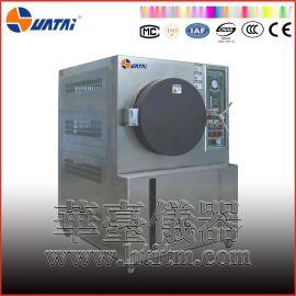 高压加速老化试验机 HT-PCT-35高压加速老化试验机