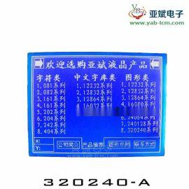 320*240图形点阵屏,LCD液晶显示模块,LCD单色液晶显示屏