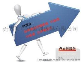 无锡标志logo设计公司,  企业标志设计的特征