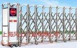 上海伸縮門廠家 13671720568