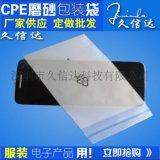 现货供应苹果4s/5s/6s平口磨砂袋 手机专用乳白色CPE包装胶袋