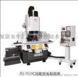 供應臺灣產 ChienWei建韋(建暐) JG-510CM 高精度 CNC數控坐標磨牀 (數控座標磨牀/工具夾具研磨機)