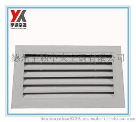 厂家直销铝合金/不锈钢单层/双层百叶风口