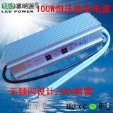 100W恒压防水电源恒压灯条灯带电源LED模组电源24V/4.3A
