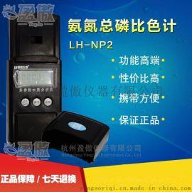 总磷/氨氮(二合一)分析仪