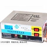 山久牌SJ-020S型不锈钢蓄电池充电器,12V24V电瓶专用智能充电机电池电量显示