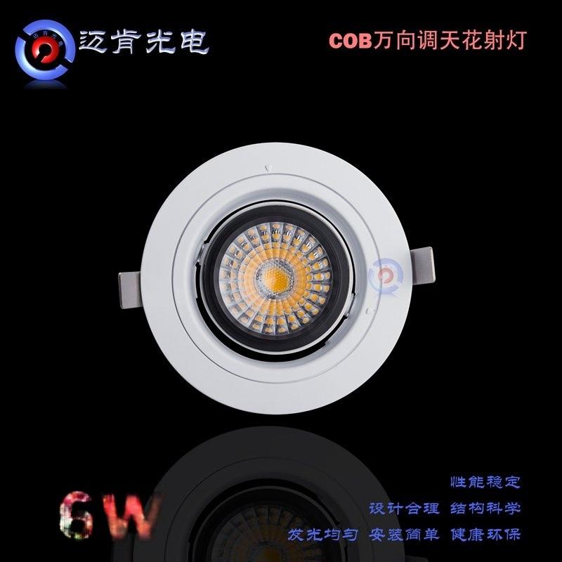 萬向COB天花射燈商場射燈MKRML24R-6W
