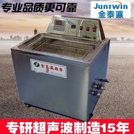 医用五金超声波清洗机 实验室 医用仪器设备清洗器
