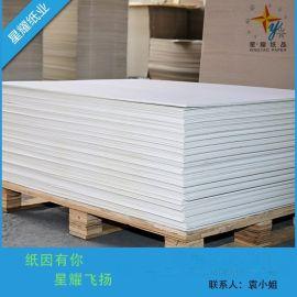 生产供应300g白板纸,灰底白板纸,双白纸板