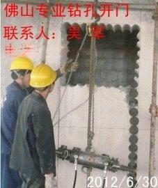 广州混凝土钻孔、广州钻孔切割