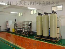 玻璃清洗用纯水处理设备