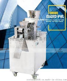 金本YC-120-5B全自动水饺机(水饺、云吞、锅贴、春卷、馄饨、咖喱角)