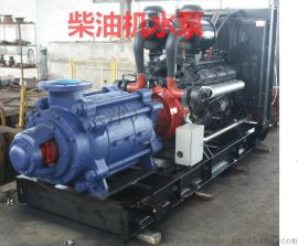 稳定高效柴油机泵组消防水泵
