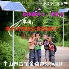太阳能LED路灯、LED太阳能路灯、太阳能路灯厂家