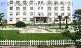 南京恒冲pvc护栏护栏栅栏工厂学校小区别墅**围栏塑钢防盗别墅围栏