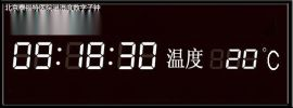 北京泰福特醫院手術室單面網路溫溼度子鍾