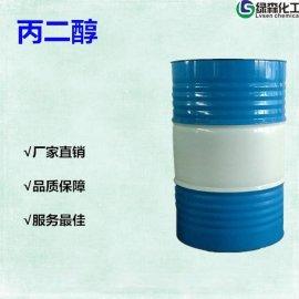 厂家供应丙二醇 甲基乙二醇