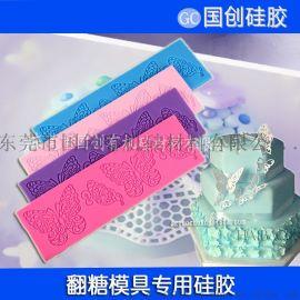 厂家直销蕾丝翻糖模具硅胶|食品级液体硅胶