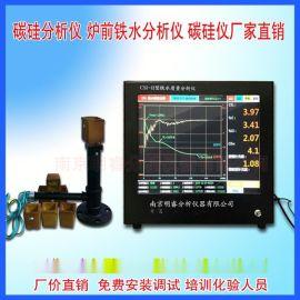 供应铁水中碳硅含量化验设备 南京明睿CSI-II型