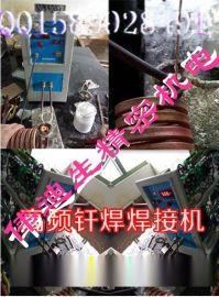 获嘉县哪里卖高频焊接机、车刀焊接机、铜管焊接机