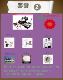 潍坊热转印烫画机/顺泽广告礼品加工