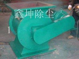 南昌鑫坤链条传动星型卸料器,不锈钢卸灰阀-鑫坤除尘器配件厂
