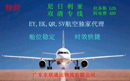 尼日利亚拉各斯空运专线,拉各斯清关派送到门,拉各斯空运**,EY/EK/TK/QR/SV**代理