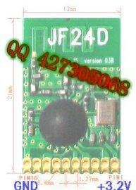 安阳新世纪 2.4G 收发一体 无线模块 JF24D