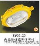 內場防爆強光泛光燈BYC6120-J150W正輝照明廠家
