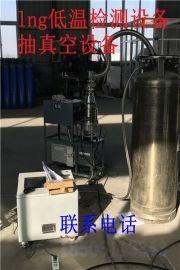 低温lng气瓶夹层抽真空设备  江苏华东竭诚为您服务