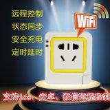 WiFi远程智能插座