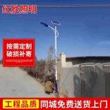 廠家供應 led太陽能路燈新農村改造 單臂戶外照明道路燈LED道路燈