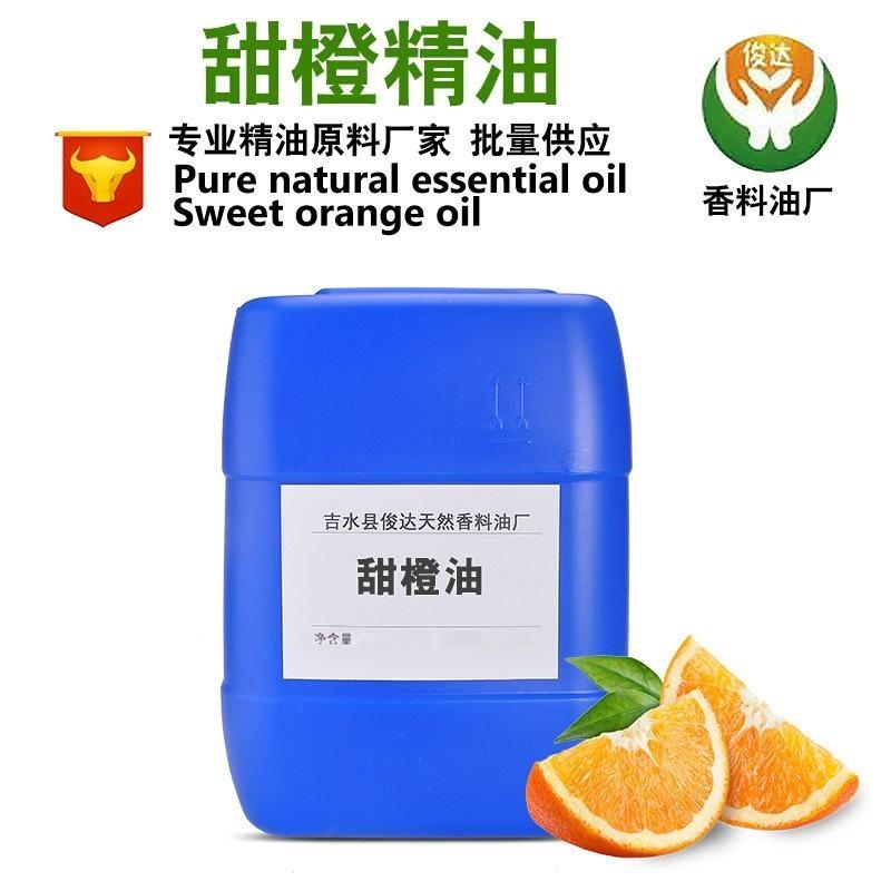供應天然優質單方甜橙精油 化妝品護膚 香薰香精香料OEM代加工