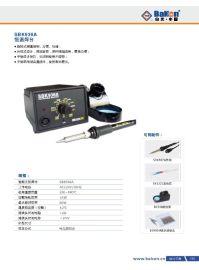供应无铅电焊台 SBK936A恒温焊台(烙铁) 无铅烙铁