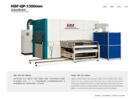 青岛宏盛发HSF-QP-1300mm全自动喷漆机 厂家直销自动喷漆设备