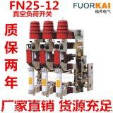 上海福开FN25-12户内高压真空负荷开关