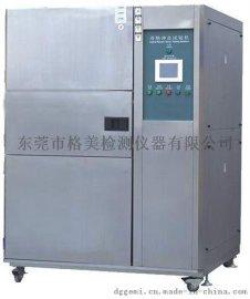 三箱式冷热冲击试验机价格