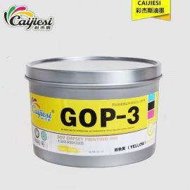 供应宁波印刷油墨 环保不结皮四色黄 单张纸胶印四色油墨 环保大豆油墨