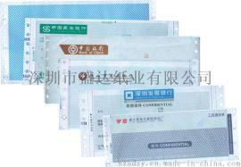 深圳银行密码纸印刷