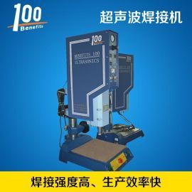 东莞玩具行业超声波焊接机生产厂家