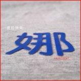 东莞德云热转印厂家批量定做/烫画烫唛/洗水麦领标贴/3d立体2毫米麦标烫印