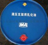 新疆煤矿用HFAS10-5液压支架用浓缩液