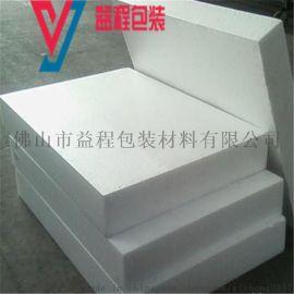 保丽龙泡沫板 中山泡沫块批发 包装泡沫成型 家具包装泡沫块 广东泡沫生产厂家
