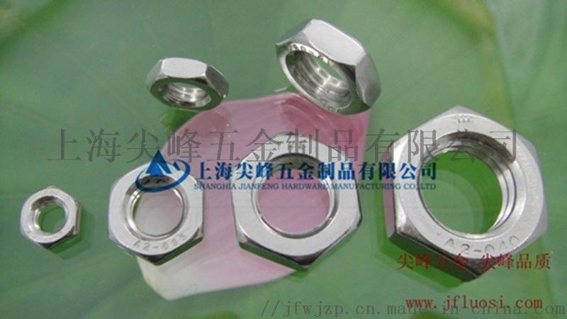 GB6172六角薄螺母、304六角薄螺母