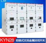 西安KYN28-12高壓中置櫃廠家訂做