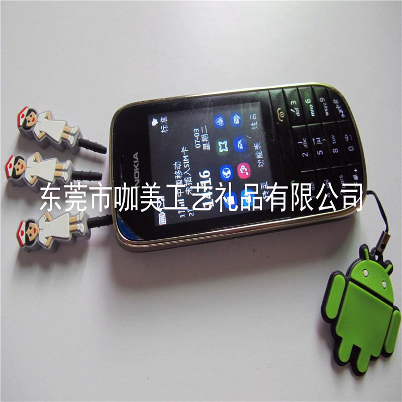 供应PVC软胶手机防尘塞 卡通防尘塞 广告防尘塞