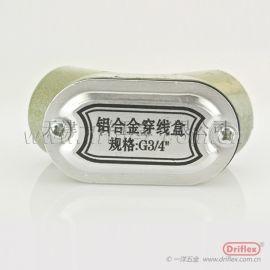 Driflex 穿线盒4分组合防水密封接线盒