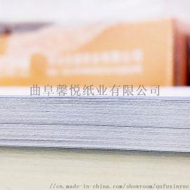 鲁墨办公打印纸厂家直销 70gA4纸 静电复印纸